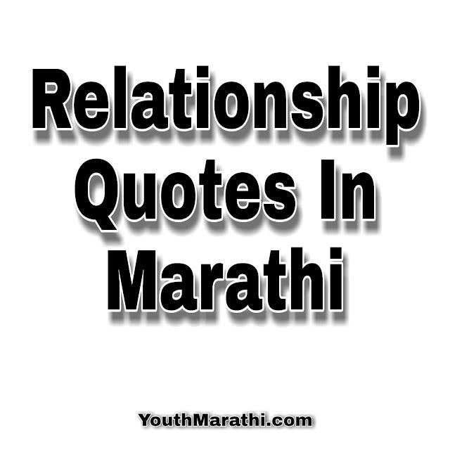 Relationship Quotes In Marathi | Youth Marathi