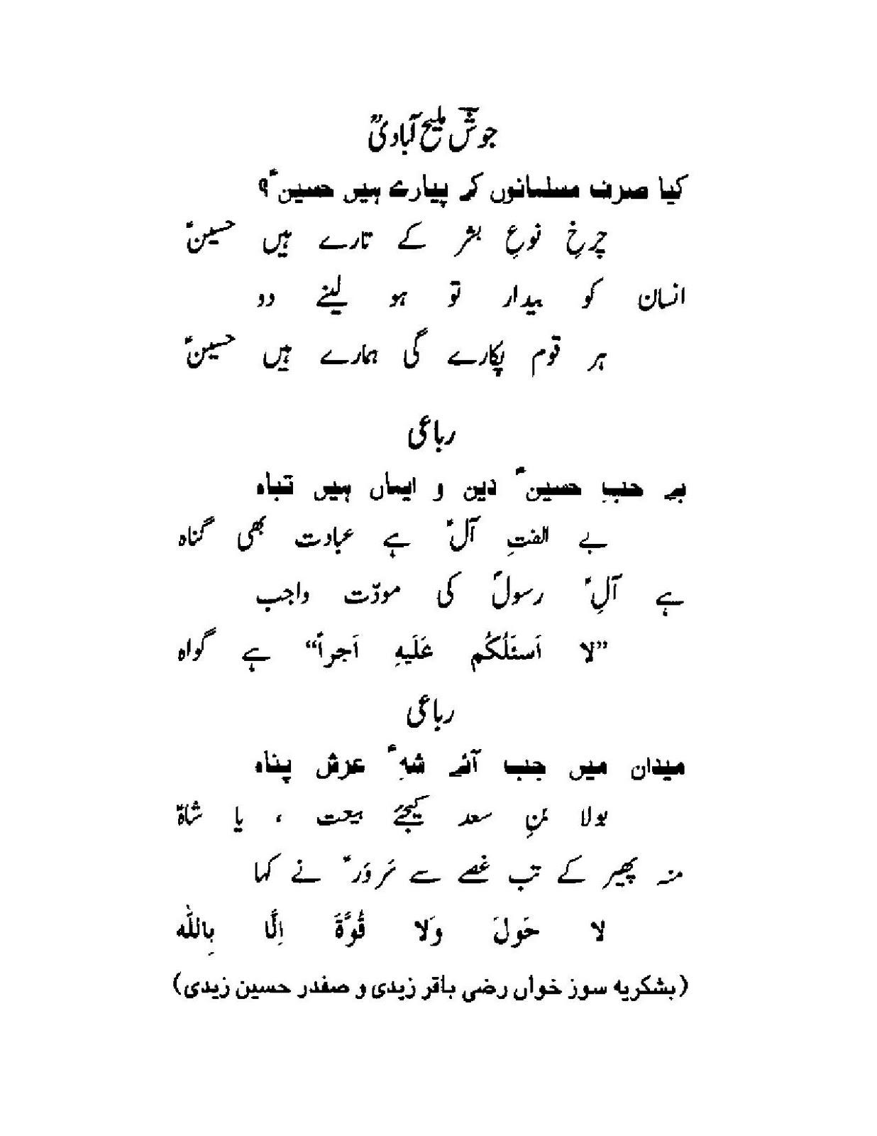 Basta By Sibte Jafar Soz Salam Marsiya Noha: December 2011