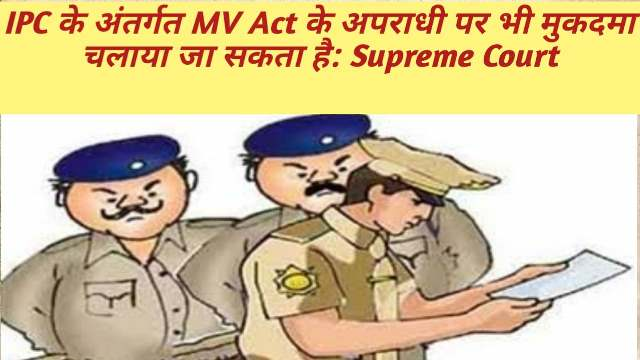 Person committing offence under Motor Vehicles Act can also be booked under IPC- Top Court