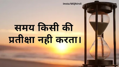 Thoughts On Time In Hindi