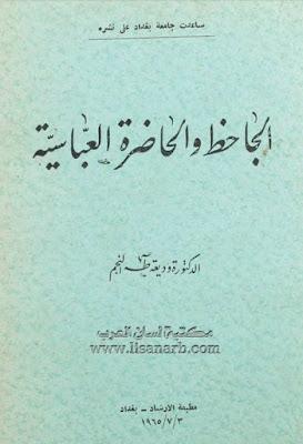 الجاحظ والحاضرة العباسية - وديعة النجم (ط الإرشاد) , pdf