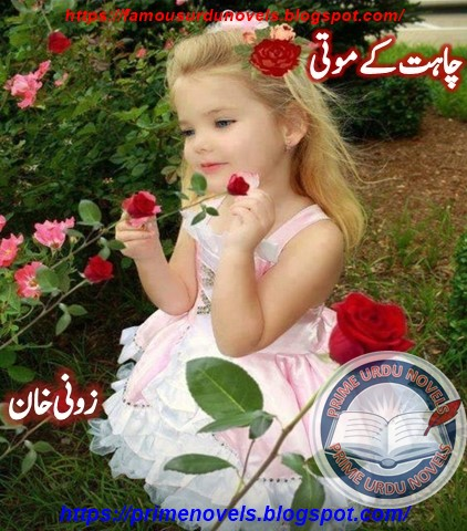 Chahat ke moti novel online reading by Zoni Khan Complete