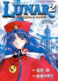 Lunar 2 - Eternal Blue