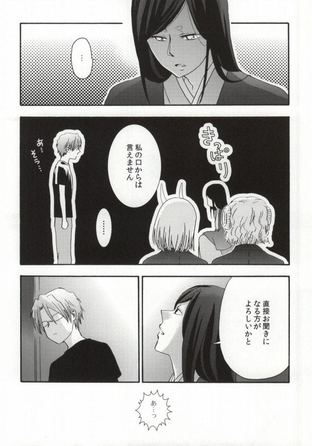 Trang 24 - Ito Yuuyu - Natsume Yuujinchou Doujinshi (- Shisui) - Truyện tranh Gay - Server HostedOnGoogleServerStaging