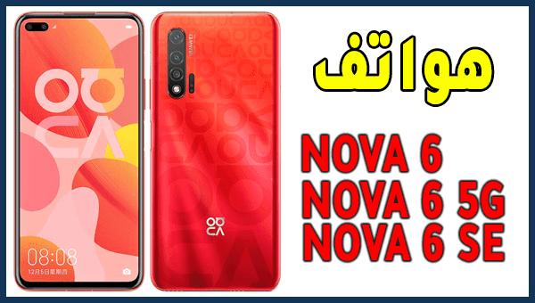 مراجعة مواصفات Huawei Nova 6 و الاختلافات بين الإصدارات الثلاث العادي و SE و 5G