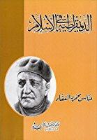 كتاب الديموقراطية في الاسلام pdf لعباس محمود العقاد