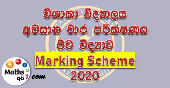Visakha Vidyalaya Final Term Test Biology 2020 - Marking Scheme