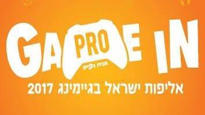 """נחשפו פרטים מלאים אודות """"GameIn Pro""""; פרסים של אלפי שקלים על FIFA 17 ,Overwatch ועוד"""