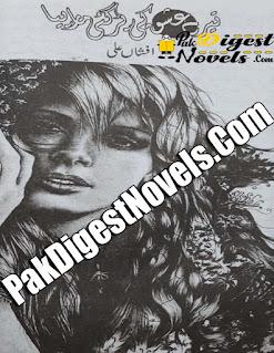 Tere Ishq Ki Par Gai Mar Piya Episode 4 By Afshan Ali