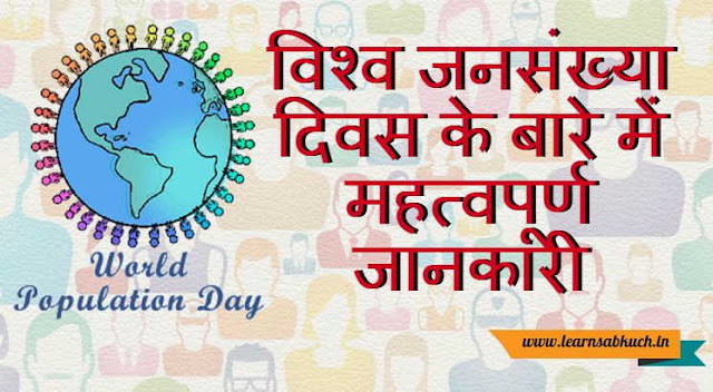 Important information about World Population Day