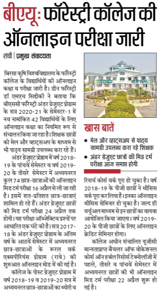 Forestry College Jharkhand Online Exam and Online Class 2020-21 latest news in hindi
