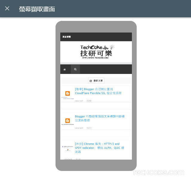 Google 行動裝置相容性測試,網頁手機瀏覽最佳化測試_103