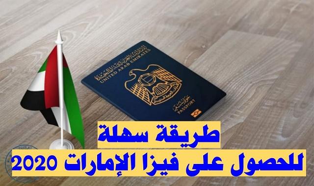 السفرالى الامارات، الهجرة الى الامارات، السياحة في الامارات