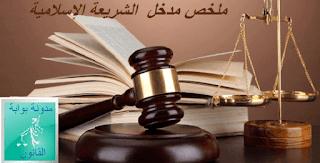 ملخص مدخل لدراسة الشريعة الإسلامية  pdf