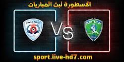 مشاهدة مباراة الفتح وأبها بث مباشر الاسطورة لبث المباريات بتاريخ 07-12-2020 في الدوري السعودي