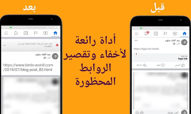 تعرف على هذه الأداة لحل مشاكل حظر روابط الموقع على فيسبوك | كيفية نشر الروابط المحظورة على فيسبوك