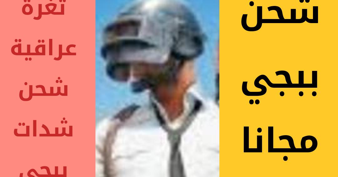 اسماء ببجي عراقيه
