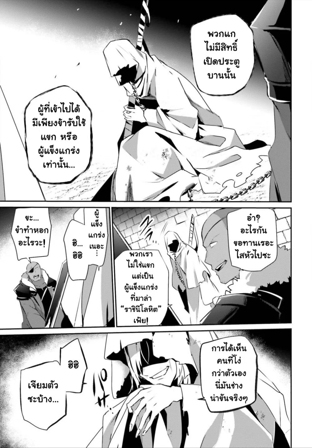 อ่านการ์ตูน Kage no Jitsuryokusha ni Naritakute! ตอนที่ 27 หน้าที่ 23