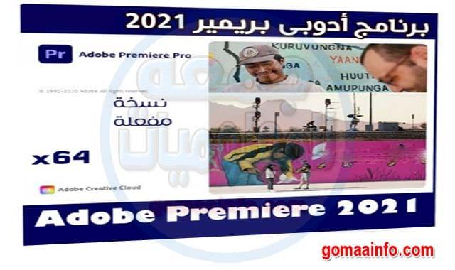 برنامج أدوبى بريمير 2021 Adobe Premiere Pro CC