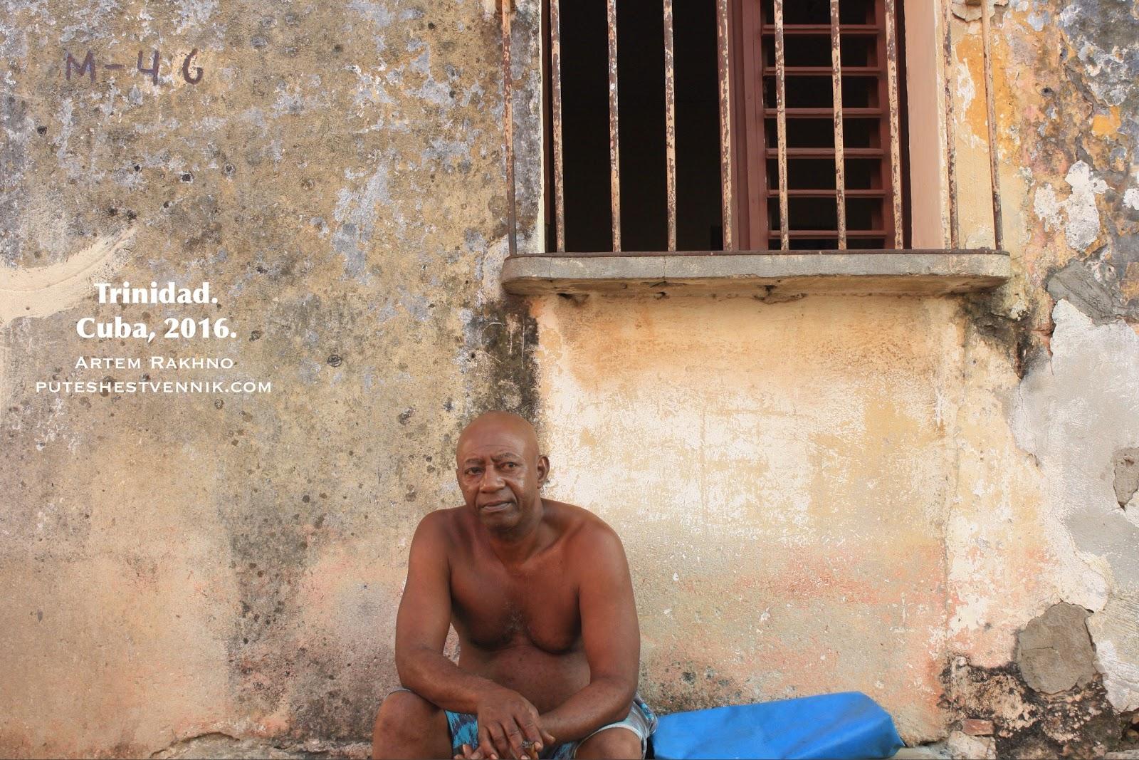 Кубинец в городе Тринидад