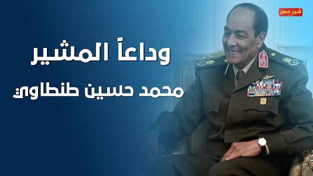 وفاة وزير الدفاع المصري السابق