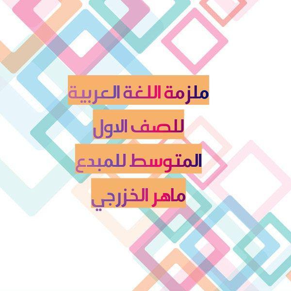 ملزمة اللغة العربية للصف الأول المتوسط للأستاذ المبدع ماهر الخزرجي للعام 2018 جاهزة للتحميل