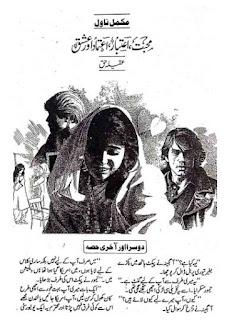 Mohabbat Aitbar Aitmad Aur Ishq (Complete Novel) By Aqeela Haq