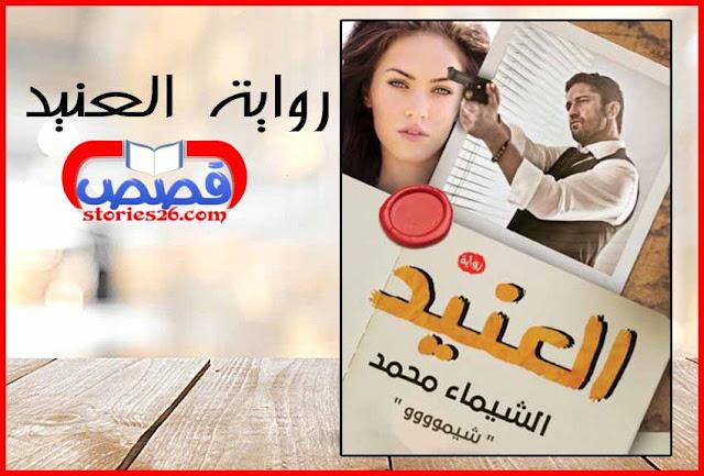 رواية العنيد بقلم الشيماء محمد