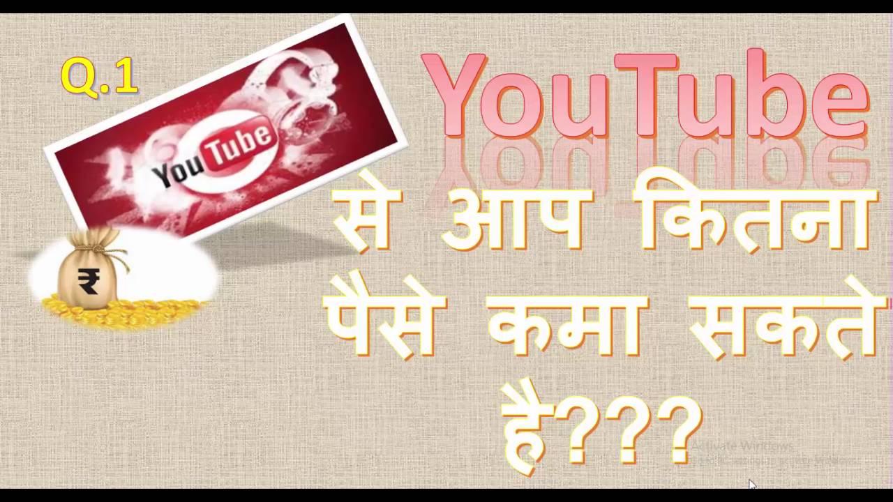 YouTube,youtube se aap kitna kama sakte hai,how much you earn from youtube hindi,youtube cpc,youtube cpm,Latest,News,