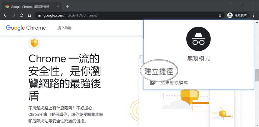 Chrome無痕視窗加入建立桌面捷徑
