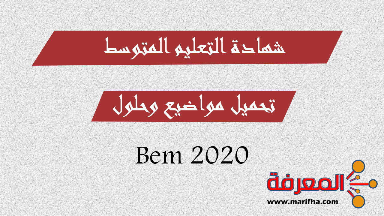 تصحيح موضوع اللغة العربية لشهادة التعليم المتوسط Bem 2020 ملف pdf