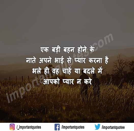 Bhai Bhai Attitude Status And Shayari In Hindi For Brother