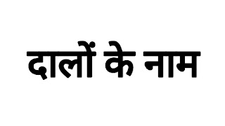 दालों के नाम हिंदी व इंग्लिश में Dalon ke naam in hindi (Pulses Name In Hindi And English)