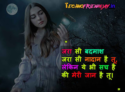 valentine day shayari in hindi photo