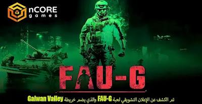 تم الكشف عن الإعلان التشويقي لعبة FAU-G والذي يضم خريطة Galwan Valley