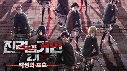 극장판 진격의 거인 2기: 각성의 포효 (2018) icon