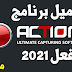 تحميل برنامج action أكشن مع التفعيل مدى الحياة 2021 لتسجيل شاشة الكمبيوتر