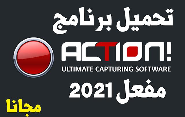 تحميل برنامج action أكشن مع التفعيل مدى الحياة 2021