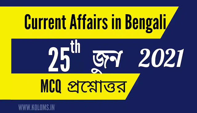 Daily Current Affairs In Bengali 25th June 2021