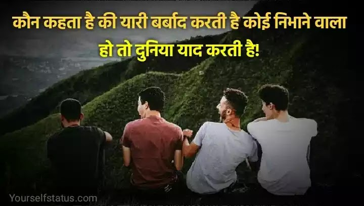 True friendship status hindi