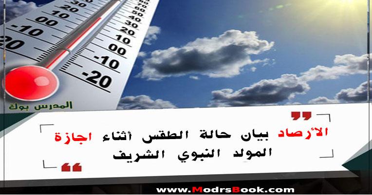 الأرصاد حالة الطقس في اجازة المولد النبوي الشريف يوم الأحد 10 نوفمبر