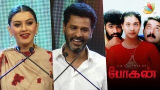 We weren't friends before, but now : Prabhu Deva Speech about Arvind Swamy | Hansika @ Bogan AL