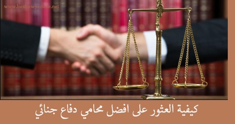 افضل محامي جنائي في دبي ابوظبي الامارات