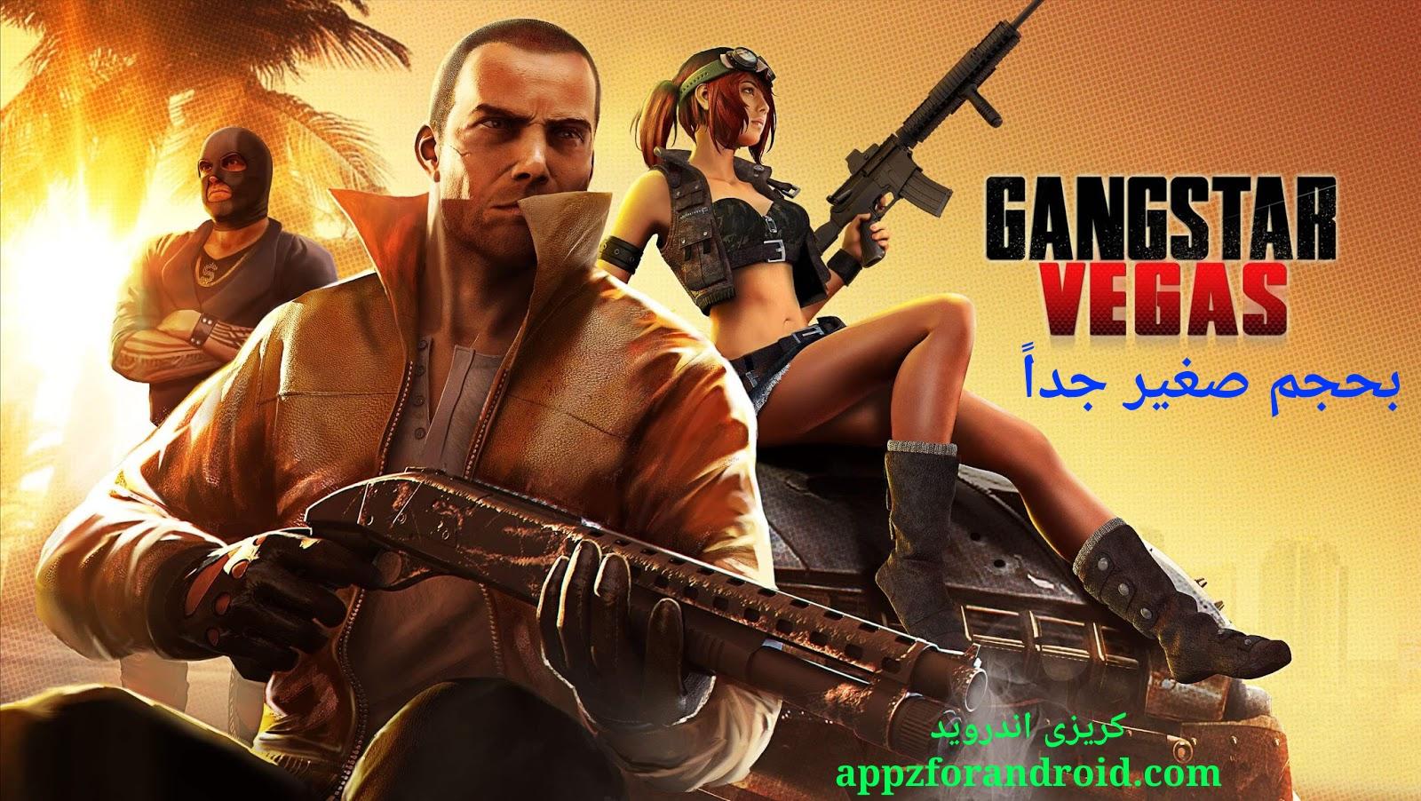 تنزيل لعبة gangstar vegas للكمبيوتر