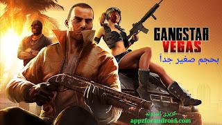 تحميل لعبة Gangstar Vegas | تحميل Gangstar Vegas معدله كل شئ مفتوح