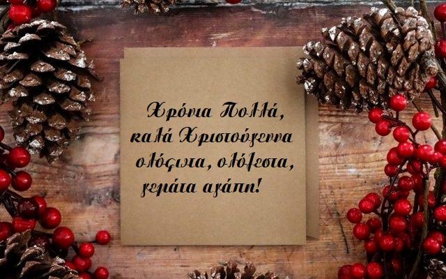 Χριστούγεννα!!