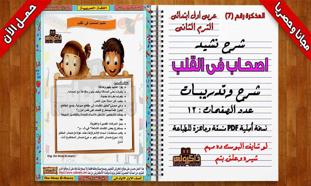 شرح نشيد أصحاب في القلب من منهج اللغة العربية للصف الاول الابتدئي الترم الثاني (حصريا)