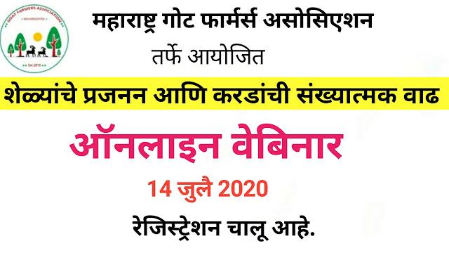 Maharashtra Goat Farming Online Training 2020