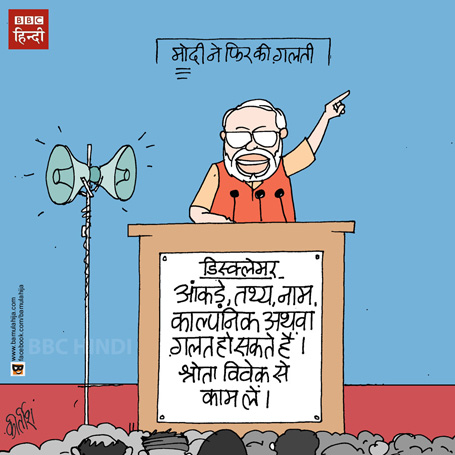 cartoons on politics, hindi cartoon, indian political cartoon, narendra modi cartoon, goof ups, bjp cartoon