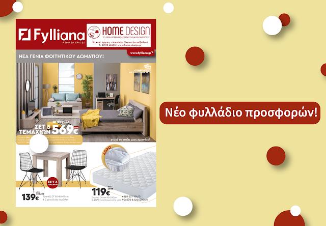 Νέο μαθητικό/φοιτητικό φυλλάδιο από το Home Design